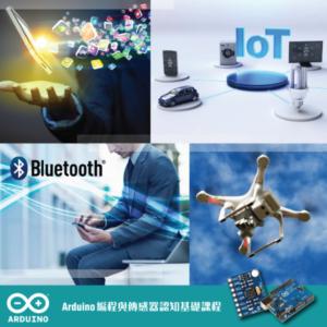 10-11月份Arduino 編程與傳感器認知課程