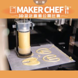 第一屆Maker Chef 3D設計廚藝公開比賽