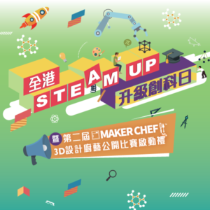 """全港STE""""A""""M UP升級創科日 暨第二屆Maker Chef 3D設計廚藝公開比賽2018啟動禮"""