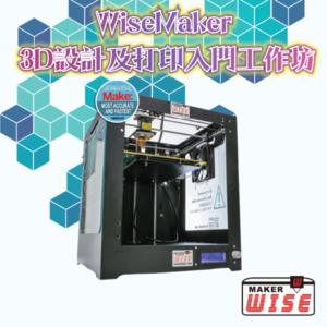 3-4月WEWALAB x WiseMaker 3D設計及打印入門工作坊