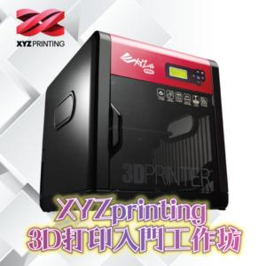 7月份WEWALAB x XYZprinting 3D打印入門工作坊