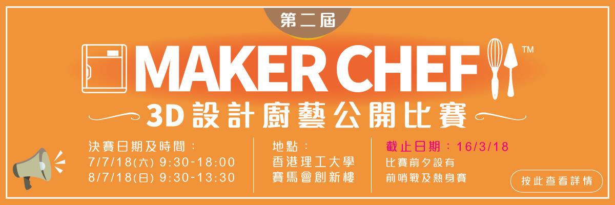 Maker Chef_Banner